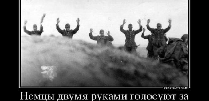 Немцы двумя руками голосуют за переименование Кенигсберга в Калининград. 1945 г.