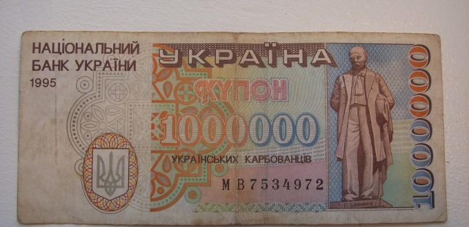 Купон Украины 1000000