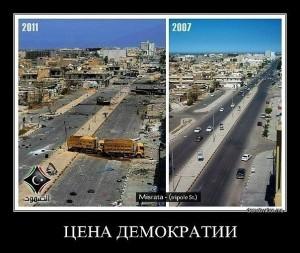 Ливия ‑ после и до вмешательства НАТО