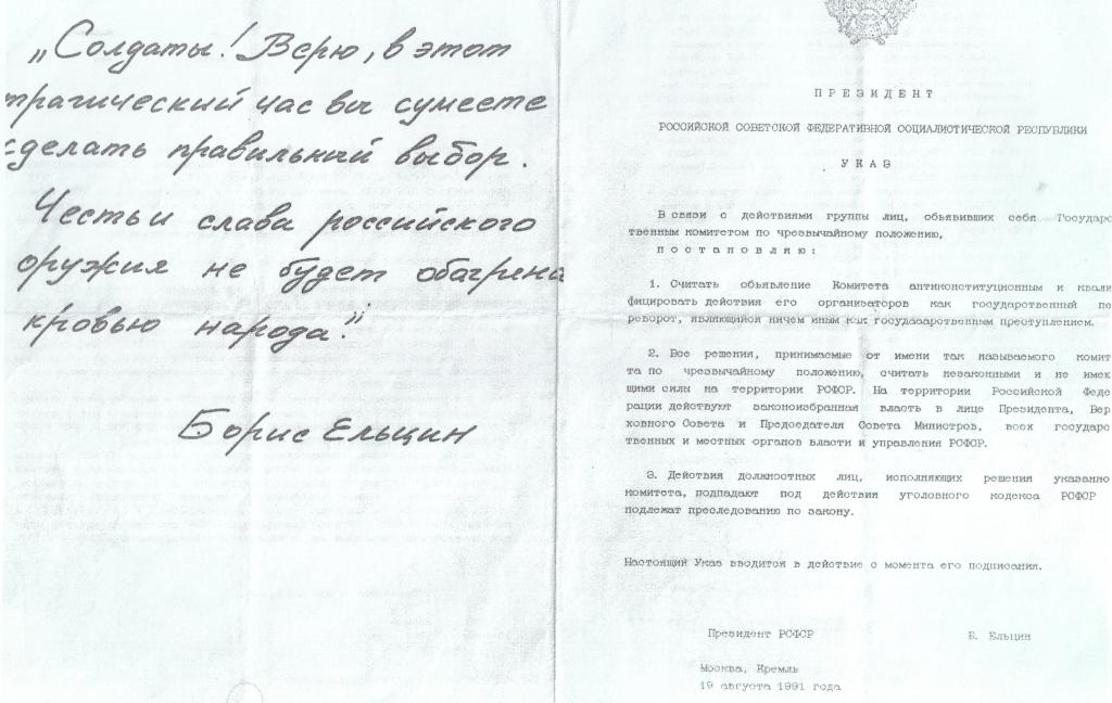 Указ Президента РСФСР в связи с действиями группы лиц, объявивших себя ГКЧП