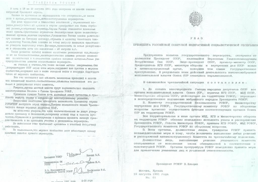 Указ Президента РСФСР о попытке государственного переворота