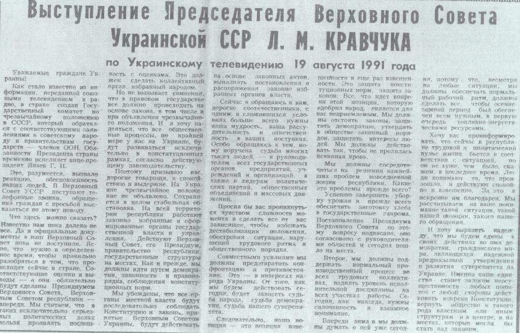 Выступление Председателя Верховного Совета УССР Л.М. Кравчука