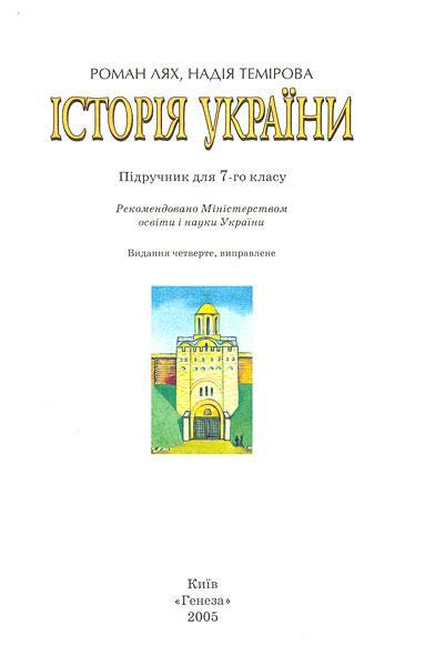 Учебник «История Украины» для 7-го класса